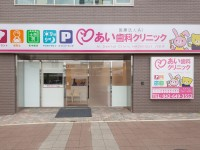 AI Dental Clinic HACHIOJI001